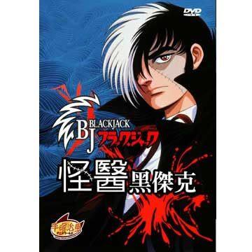 懷舊卡通 怪醫黑傑克 DVD (音樂影片購)