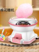 棉花糖機 班尼兔棉花糖機兒童家用全自動棉花糖機器手工製作迷你花式彩糖 DF 科技藝術館