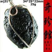 泰國隕石黑隕石墬子25G開運避邪投資-精選天然高檔天外寶石項鍊{附保證書}【奇珍館】arj31