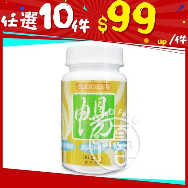 新升級 SLENDER 暢快錠(添加諾麗果+黑棗酵素) 30顆/盒【i -優】
