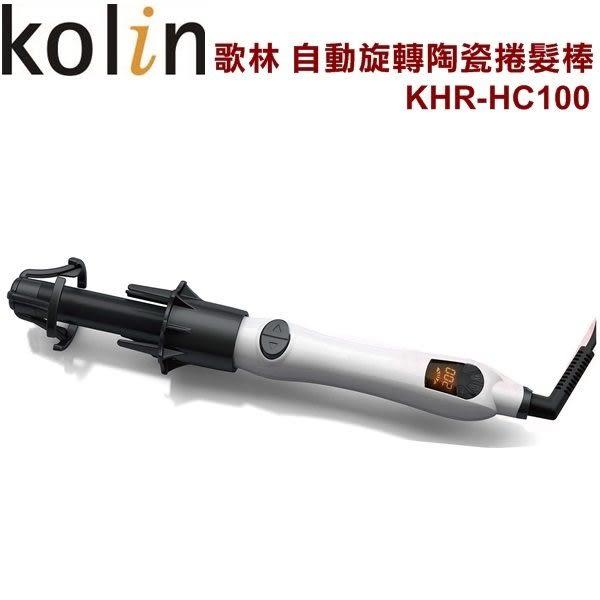 Kolin歌林自動旋轉陶瓷捲髮棒 KHR-HC100