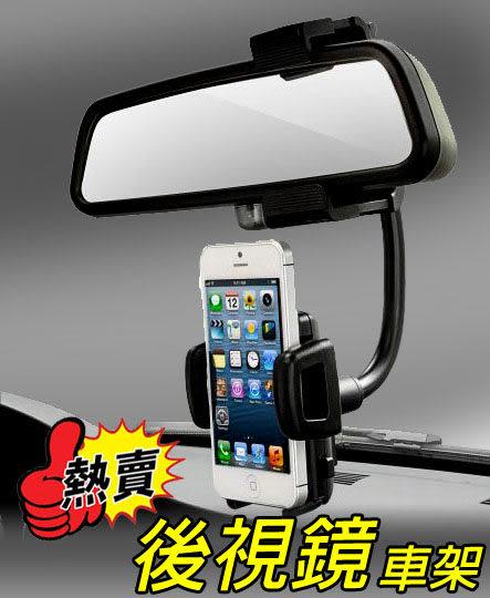 ✔後視鏡車架 汽車後照鏡 車用固定架 萬用手機座 導航 手機 旋轉 手機架 GPS PDA PSP 好買家