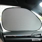 汽車用遮陽擋板車窗防曬后窗擋光板前擋風罩遮光太陽檔  yu4572『俏美人大尺碼』
