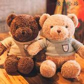 角落生物 泰迪熊抱抱熊絨毛絨