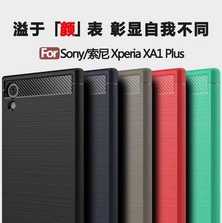 【SZ13】索尼XA1 Plus手機殼 鎧甲碳纖維拉絲紋 XA1Plus全包防摔保護套軟殼