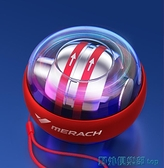 腕力球 麥瑞克腕力球100公斤男式自啟動離心球手腕器靜音臂握力球螺旋丸 快速出貨