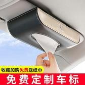 車載紙巾盒創意汽車遮陽板掛式紙巾盒車用車內紙巾抽紙盒汽車用品【快速出貨】