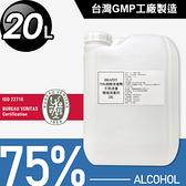 台灣GMP工廠製造75%酒精清潔液大容量20公升/桶