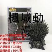 楓城動漫冰與火之歌權利的游戲國王POP38王座手辦模型