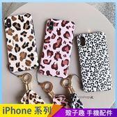 豹紋絲巾軟殼 iPhone iX i7 i8 i6 i6s plus 手機殼 吊繩掛繩 掛脖繩 保護殼保護套 細磨砂防摔殼