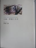 【書寶二手書T1/武俠小說_MQB】小說.秒速5公分(全)_新海誠