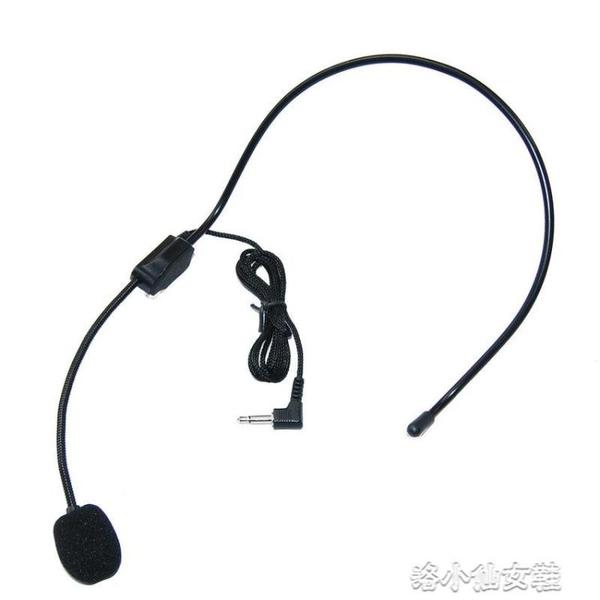 索愛擴音器麥克風小耳麥話筒頭戴式教師專用有線話筒蜜蜂通用 洛小仙女鞋