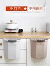 廚房垃圾桶掛式家用簡約櫥櫃門懸掛式垃圾桶免打孔桌面收納桶無蓋 WD  一米陽光