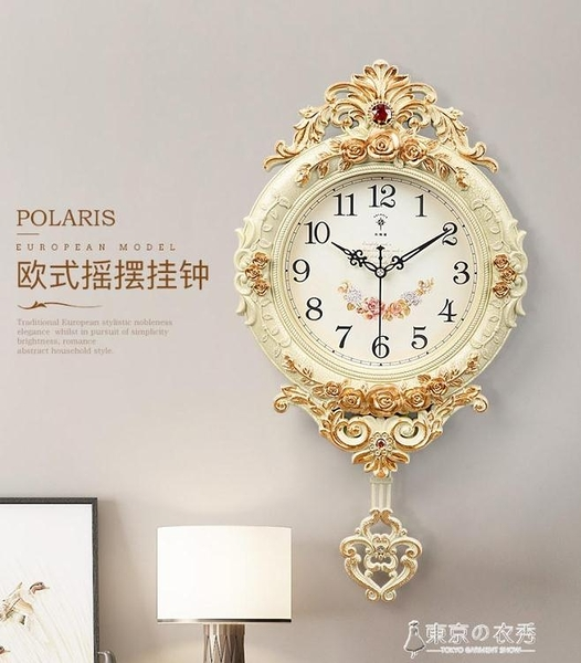北極星歐式鐘錶創意掛鐘搖擺時尚掛牆掛錶靜音客廳時鐘石英鐘家用  【快速出貨】YXS