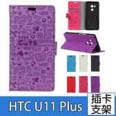 HTC U11 Plus 手機皮套 皮套 U11+ 內軟殼 全包 支架 插卡 磁扣 手機套 手機殼 小魔女壓花 AA