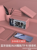 鬧鐘藍芽音箱鬧鐘無線手機電腦家用超重低音炮迷你大音量3D環繞小音響 新年禮物