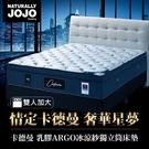【Naturally JOJO】摩達客推薦 卡德曼-頂級德國乳膠AGRO冰涼紗獨立筒床墊 (雙人加大 6x6.2尺)