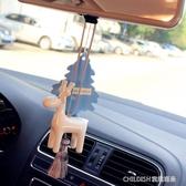 車載掛件 一鹿平安汽車掛件車內吊飾可愛小鹿簡約後視鏡掛飾飾品女小清新 童趣潮品