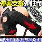 寬版X加壓可調式護膝蓋開孔護腿護膝綁帶束...