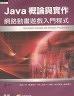 二手書R2YBb 2008年3月初版《Java概論與實作:網路動畫遊戲入門程式