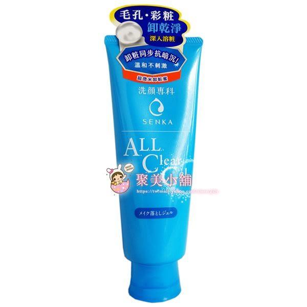 洗顏專科 PERFECT 超微米卸妝蜜 160g (2018年升級版) 卸粧 SHISEIDO 資生堂 【聚美小舖】