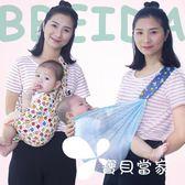 初生兒嬰兒橫抱式背帶新生兒簡易前抱式哄睡背袋哺乳背巾夏季透氣