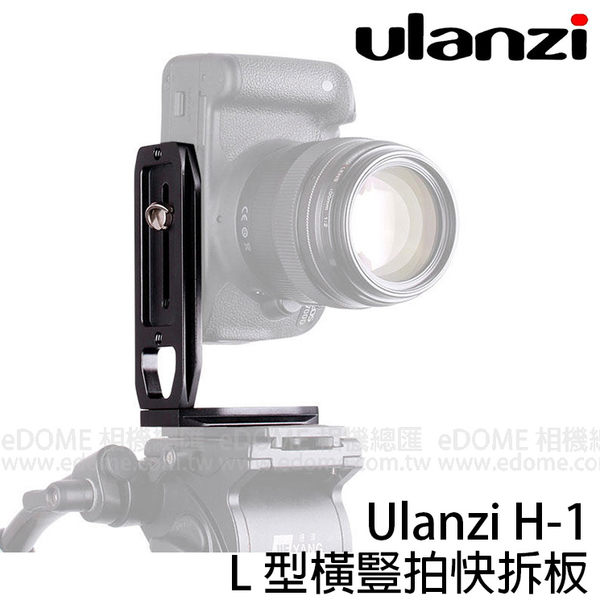 Ulanzi H-1 通用 L 型兩節組合式 橫豎拍快拆板 (免運 開年公司貨) Arca 相容 L形橫豎拍快裝版
