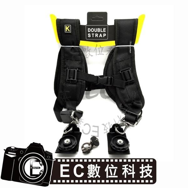 【EC數位】DOUBLE STRAP 快槍手雙機背帶 單眼相機 攝影機 快攝手加厚減壓背帶 快拆式雙肩背帶