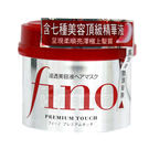 SHISEIDO資生堂 FINO 高效滲...