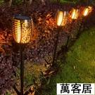 太陽能戶外庭院燈家用防水花園別墅地插草坪燈景觀裝飾路燈火焰燈 萬客居