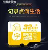 存儲卡32g行車記錄儀專用卡高速tf卡 控攝像頭存儲 通用車載音響mp3內存卡 米蘭潮鞋館