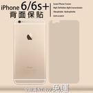 【背面膜】亮面 蘋果 iPhone 5 ...