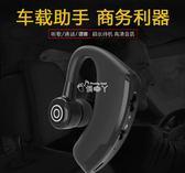 藍牙耳機 開車 華為無線耳塞運動掛耳式OPPO蘋果vivo音樂手機通用型 俏腳丫