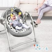 嬰兒電動搖搖椅寶寶哄睡搖籃床帶娃睡覺安撫椅躺椅【奇趣小屋】