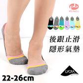 萊卡腳跟止滑 氣墊襪套  雙色橫紋款  隱形襪 台灣製 PB 貝柔