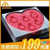 ✤宜家✤愛的冰戒Love Ring 冰格 冰盒 製冰盒 立體戒指造型 模型