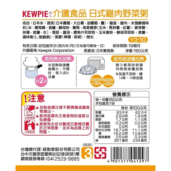 日本KEWPIE 介護食品 Y3-10日式雞肉野菜粥