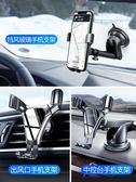 車載手機架子放汽車上的支架車用出風口萬能通用導航吸盤式支撐夾