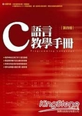 C語言教學手冊第4版