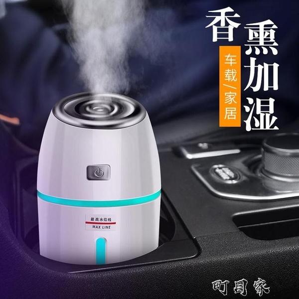 車載加濕器噴霧空氣凈化器usb香薰氧吧迷你便攜車家用補水靜音 【快速出貨】