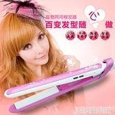 捲髮器 110v220v直髮內扣美髮器電捲髮燙髮陶瓷夾板直捲兩用3d懸浮不傷髮 交換禮物