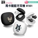imiia 馬卡龍藍牙耳機 BT501 臺灣吧聯名款 藍芽耳機 IPX6防水 支援語音助理 免持耳機 入耳式耳機