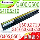 LENOVO 電池(保固最久)-聯想 G400S,G500S,S40,S410P電池,S510P電池,S600P,Z40,Z50,Z501,Z70,Z710P