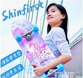 滑板 先型者四輪滑板初學者男女生刷街板成年人雙翹專業滑板兒童滑板車LX 美物 交換禮物