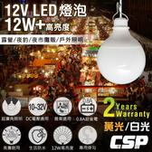 LB1210超廣角LED燈球12V/24V(12W) /工作燈 戶外燈 夜市燈 菜市場燈 擺攤燈 露營 緊急照明