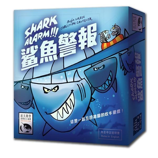 鯊魚警報 Shark Alarm!(Hai-Alarm)【新天鵝堡桌遊】