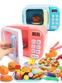 廚房玩具 兒童微波爐玩具烤箱小孩過家家寶寶做飯廚房套裝男孩女孩仿真廚具T 2色