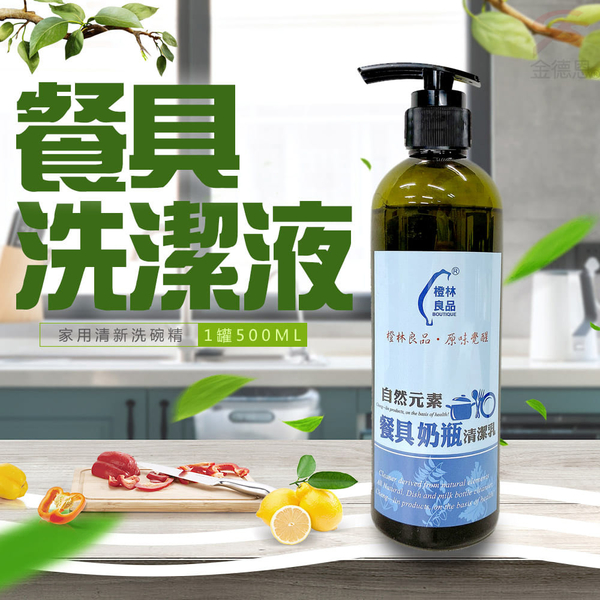 金德恩 台灣製造 1罐500ml 清新餐具洗潔液/洗碗精/清潔液
