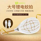 電蚊拍芭菲新款USB充電式家用強力18650鋰電池電蒼蠅拍滅蚊拍 【熱賣新品】LX