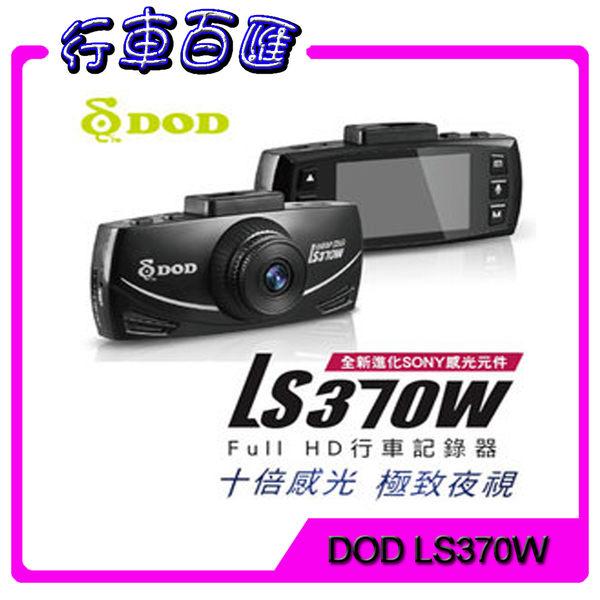 【送16G】 DOD LS370W FULL HD行車記錄器 另售 LS470W + GARMIN MIO 588 688 538